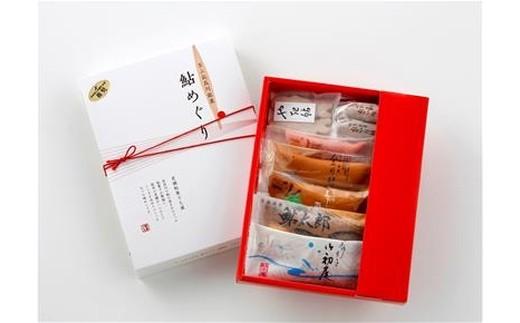 (1) 長良川銘菓「鮎めぐり」
