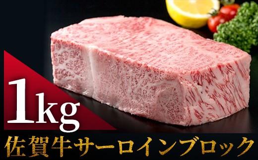 大迫力の佐賀牛サーロインブロック1kg