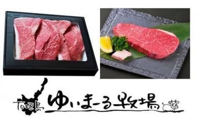 <限定>【石垣牛KINJOBEEF】ステーキ用 400g