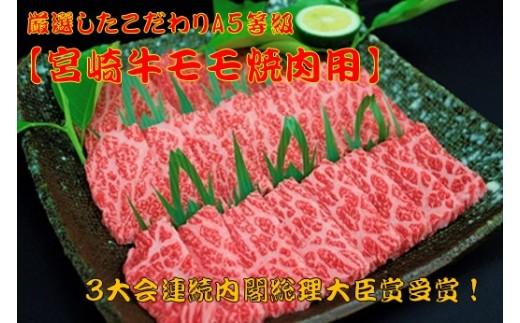 400g!【宮崎牛モモ焼肉用】厳選したこだわりA5等級 A-107