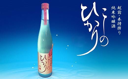 【3P】もうえもんの『純米吟醸酒 こしのひかり』&『酒粕』 [F00302]