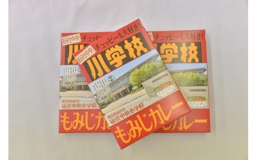 h-025.総社中央小学校もみじカレー