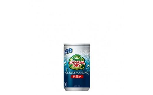 カナダドライ クリアスパークリング 160ml缶×30本