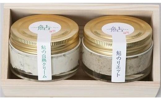 (22) 鮎のリエット・白熟クリームセット(各60g)