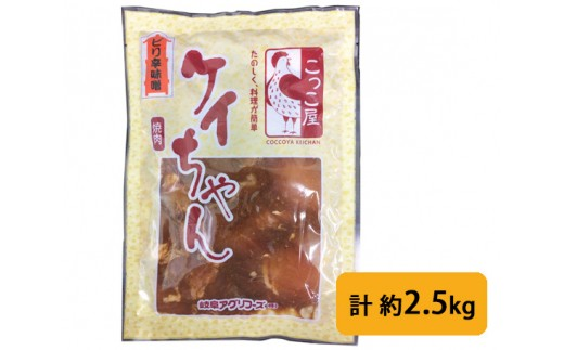No.007 こっこ屋ケイちゃん ピリ辛みそ味 計約2.5kg