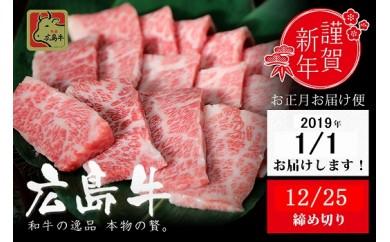 【2019年1月1日お届け】カルビでNO.1部位【広島牛A4中友バラ肉】 350g 焼肉 BBQ 正月