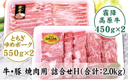 F002・栃木県産牛/豚 焼肉用 詰合せH(合計:2.0kg)
