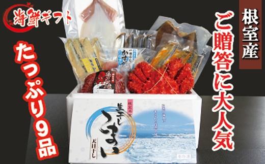 CC-34003 【北海道根室産】ふるさと海鮮セット(銀)
