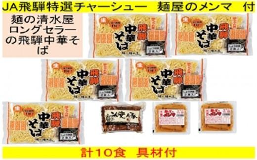 麺の清水屋 飛騨中華そばJAチャーシュー付セット(10食)[A0021]