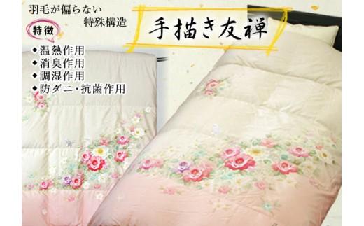 016-014 【最高級品羽毛布団】手描き友禅羽毛掛け布団(絹乙女・ピンク)
