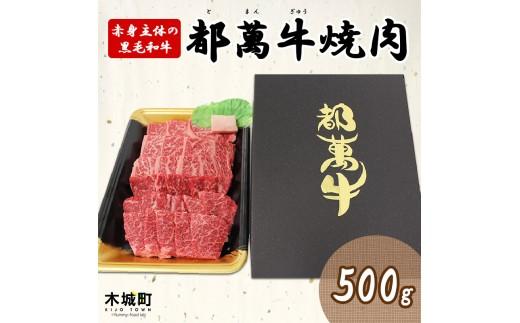 101_mt <都萬牛焼肉セット500g>