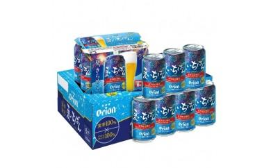 【受付一時停止】【V006】オリオン夏いちばん350ml×24缶【90pt】