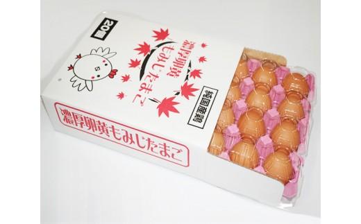 No.046 【山田養鶏】濃厚卵黄もみじたまご【120個入り】