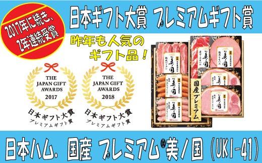 【期間限定販売】A212.日本ギフト大賞受賞!国産 プレミアム®美ノ国(UKI-41)
