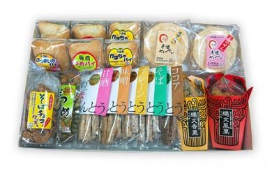 地元食材の豆やおから、米、野菜を使ったヘルシーなお菓子の詰め合わせ
