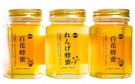 №146-10純粋蜂蜜3本セット(百花蜂蜜、れんげ蜂蜜)