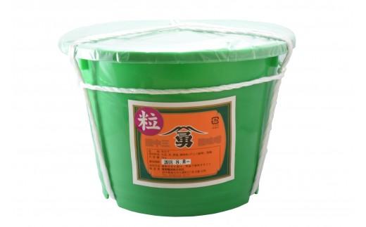 010036 藤勇醸造 樽入り赤味噌(粒)