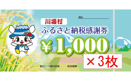 川場村ふるさと納税感謝券(3枚)