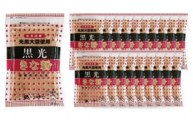 [№5749-0291]北海道産黒大豆使用 黒光きな粉100g×20袋