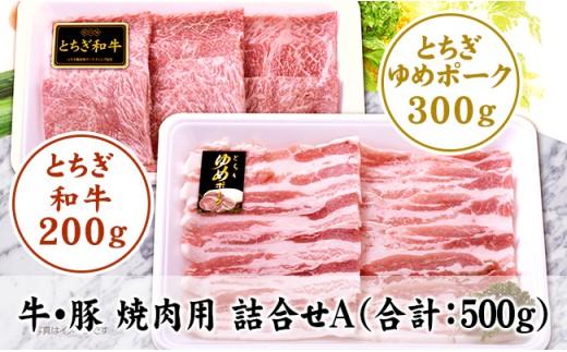 D001・栃木県産牛/豚 焼肉用 詰合せA(合計:500g)