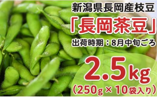 Z8-012新潟県長岡産枝豆2.5kg【長岡茶豆250g×10袋入り】