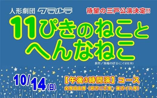 人形劇「11ぴきのねことへんなねこ」三戸町公演・招待券【午後3時開演】