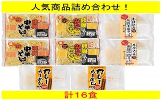 麺の清水屋らーめん4種セット(16食)[A0022]