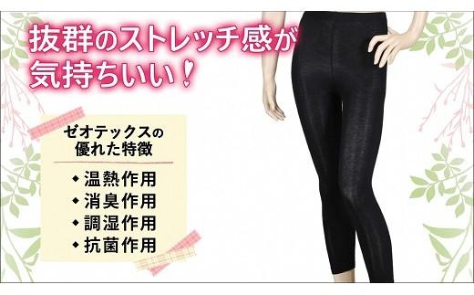016-024Ku 【快適インナー】ゼオテックス 8分スパッツ(ブラック)
