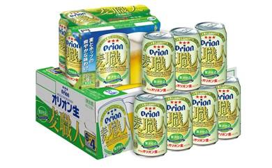 【V003】オリオン麦職人350ml×24缶【72pt】