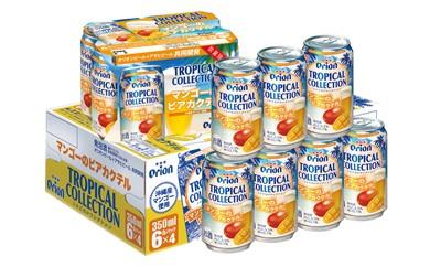 【V004】オリオンマンゴーのビアカクテル350ml×24缶【72pt】