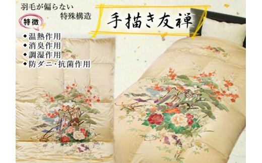 016-013 【最高級品羽毛布団】手描き友禅羽毛掛け布団(御所車)