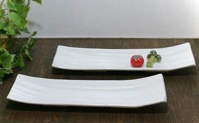 清らかな白磁の長皿2枚セット