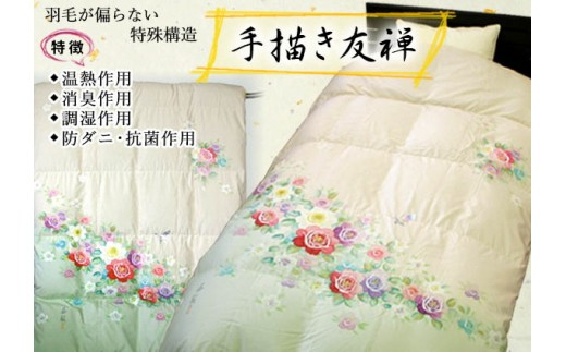016-015 【最高級品羽毛布団】手描き友禅羽毛掛け布団(絹乙女・グリーン)