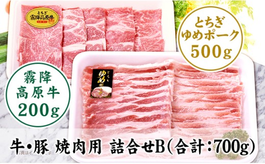 D002・栃木県産牛/豚 焼肉用 詰合せB(合計:700g)