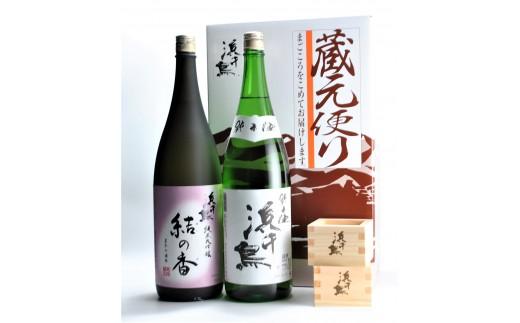 031001 浜千鳥 純米大吟醸・純米酒セット