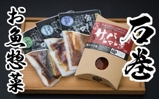 三陸石巻・港町お魚惣菜セット