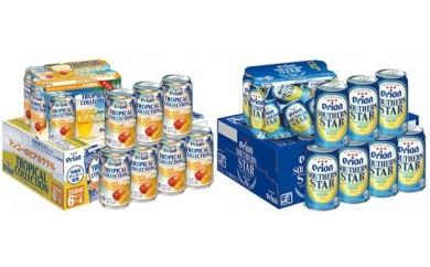 【V008】オリオンマンゴーのビアカクテル+オリオンサザンスター(各350ml×24缶)【108pt】
