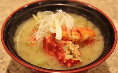 [№5793-0252]登別ブランド推奨品!北海道産花咲ガニのスープ