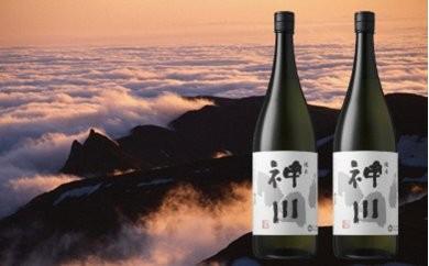 純米神川  1升2本セット 地域限定酒