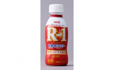 [№5787-0216]明治 R-1ドリンクタイプ低糖・低カロリー 112ml×24本
