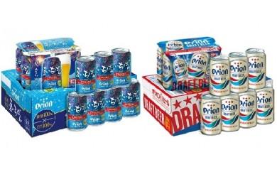 【受付一時停止】【V011】オリオン夏いちばん+ドラフト(各350ml×24缶)【144pt】
