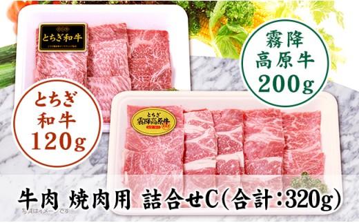 D003・栃木県産牛肉 焼肉用 詰合せC(合計:320g)