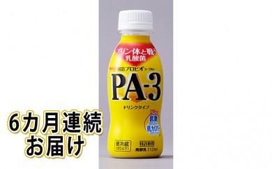 [№5787-0231]明治 PA-3ドリンクタイプ112ml×24本(6ヶ月連続)