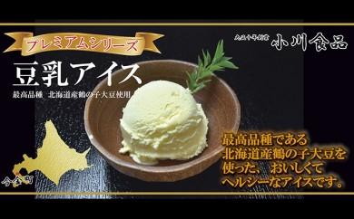 [№5871-0163]北海道産鶴の子大豆使用 豆乳アイス5個