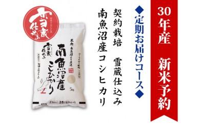 【頒布会 新米予約】契約栽培 雪蔵貯蔵米 南魚沼産こしひかり(10kg×全3回)
