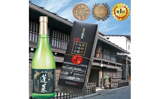 蓬莱・酒スイーツセット[B0076]