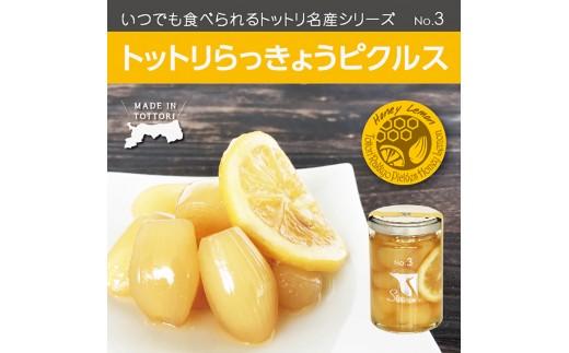 240 Swance トットリらっきょうピクルス ハニー檸檬(4瓶セット)