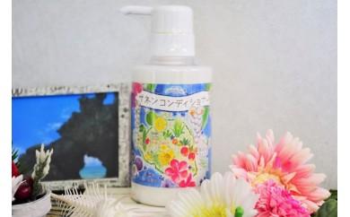 ヨロン島オリジナルサネン(月桃)コンディショナー