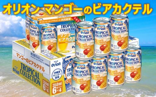 オリオン マンゴーのビアカクテル【1ケース24本】