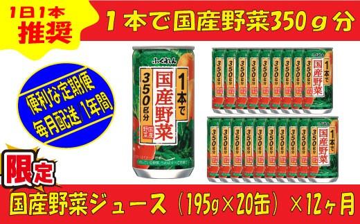 J011.お得な定期便【1本で国産野菜350g分】野菜ジュース(195g×20缶)×12ヶ月